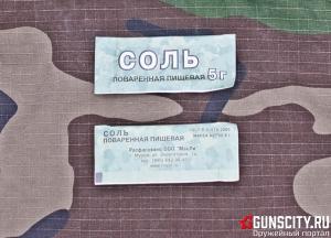 """Индивидуальный рацион питания от ООО """"БалтПродукт"""""""