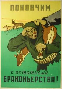 В Республике Алтай суд вынес приговор по уголовному делу о незаконной охоте на краснокнижных животных